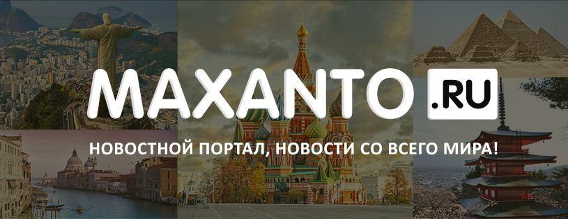 максанто информационный портал