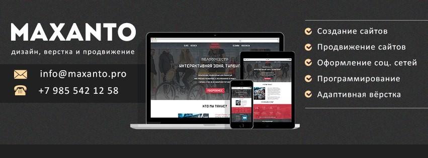 Дизайн сайтов и продвижение