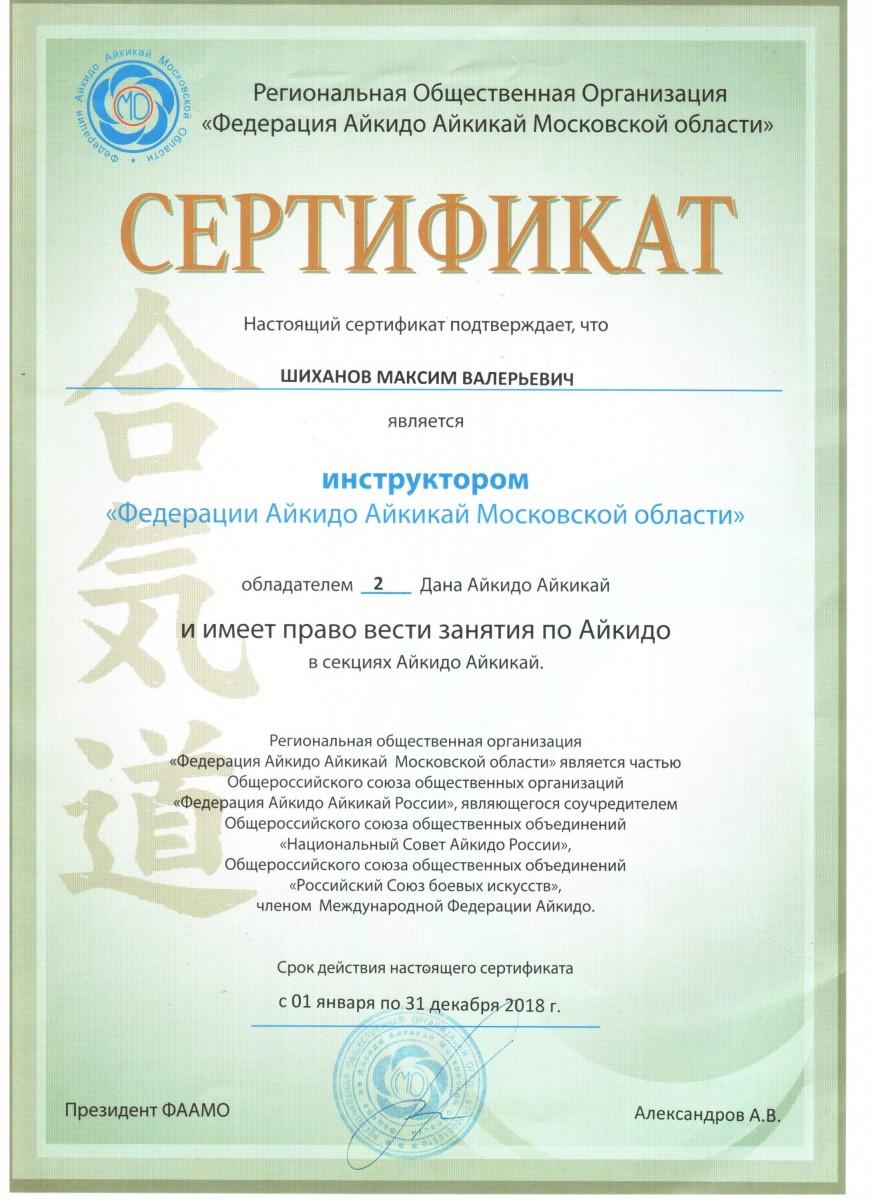 Сертификат инструктора Айкидо Айкикай